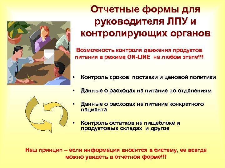 Отчетные формы для руководителя ЛПУ и контролирующих органов Возможность контроля движения продуктов питания в