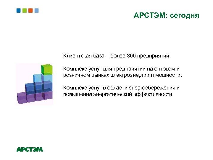 АРСТЭМ: сегодня Клиентская база – более 300 предприятий. Комплекс услуг для предприятий на оптовом