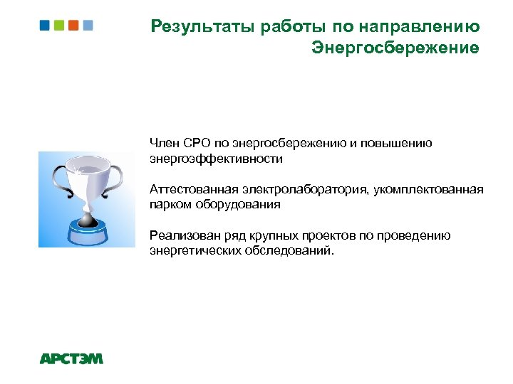 Результаты работы по направлению Энергосбережение Член СРО по энергосбережению и повышению энергоэффективности Аттестованная электролаборатория,