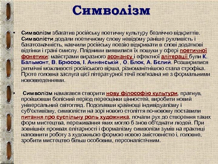 Символізм • Символізм збагатив російську поетичну культуру безліччю відкриттів. Символісти додали поетичному слову невідому