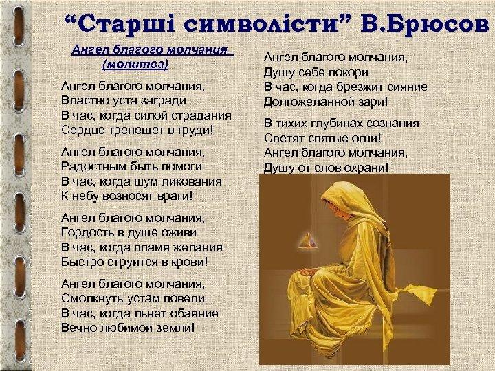 """""""Старші символісти"""" В. Брюсов Ангел благого молчания (молитва) Ангел благого молчания, Властно уста загради"""