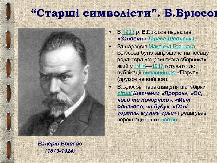 """""""Старші символісти"""". В. Брюсов • • • Валерій Брюсов (1873 -1924) В 1903 р."""