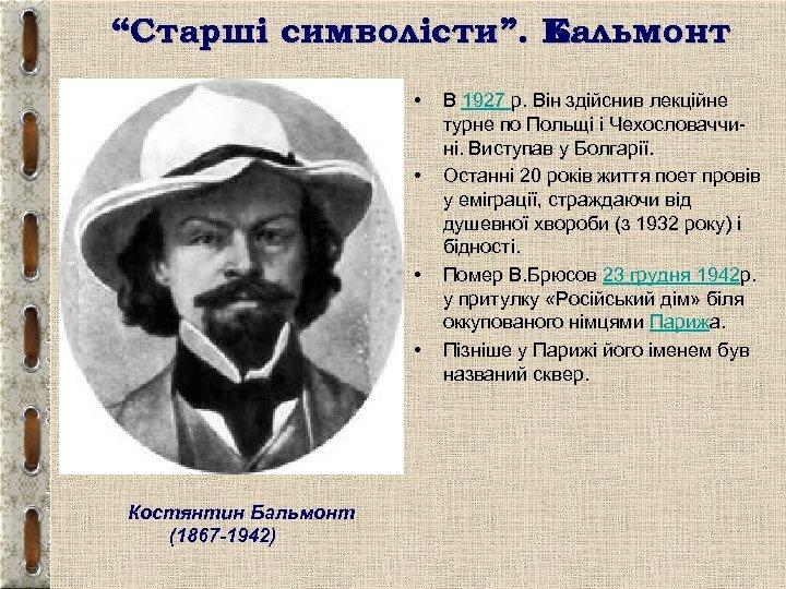 """""""Старші символісти"""". К. Бальмонт • • Костянтин Бальмонт (1867 -1942) В 1927 р. Він"""