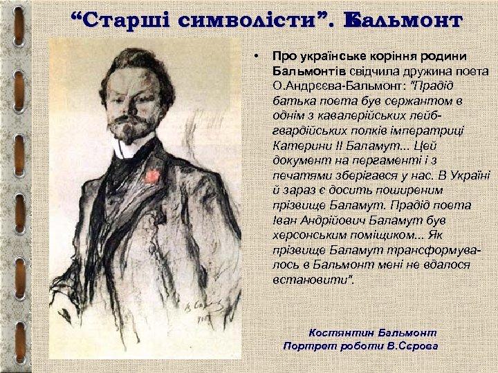"""""""Старші символісти"""". К. Бальмонт • Про українське коріння родини Бальмонтів свідчила дружина поета О."""