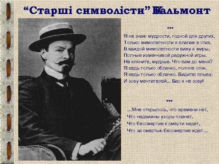 """Старші символісти"" Бальмонт К. *** Я не знаю мудрости, годной для других, Только мимолетности"