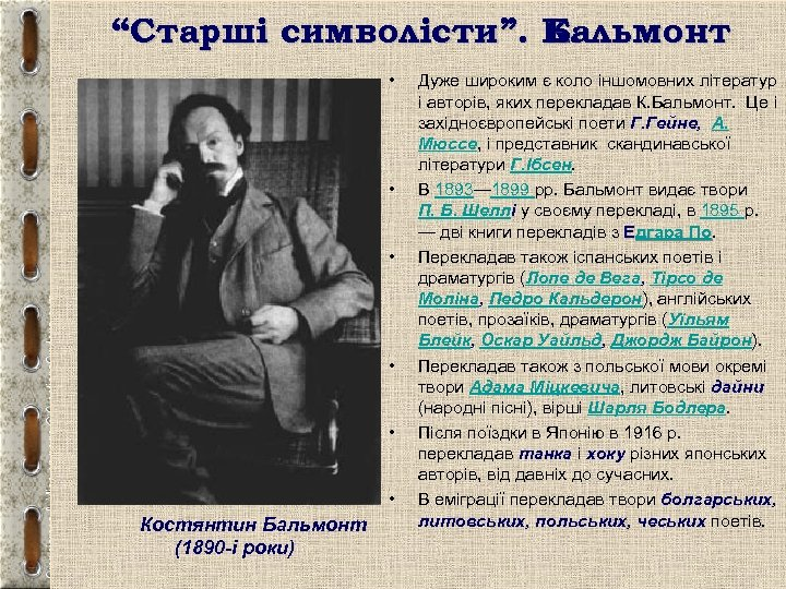 """""""Старші символісти"""". К. Бальмонт • • • Костянтин Бальмонт (1890 -і роки) • Дуже"""