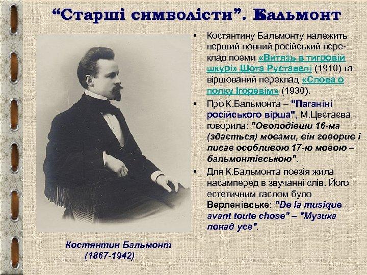 """""""Старші символісти"""". К. Бальмонт • • • Костянтин Бальмонт (1867 -1942) Костянтину Бальмонту належить"""