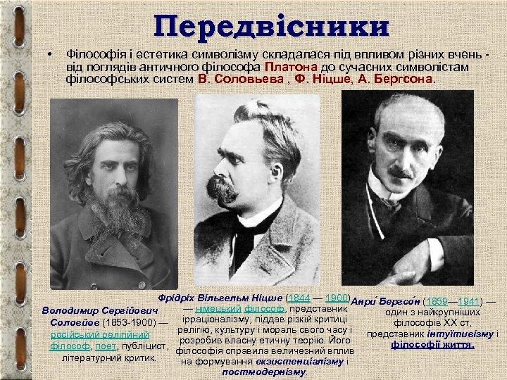 Передвісники • Філософія і естетика символізму складалася під впливом різних вчень - від поглядів