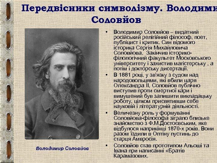 Передвісники символізму. Володими Соловйов • • • Володимир Соловйов – видатний російський релігійний філософ,