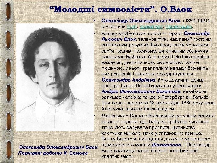 """""""Молодші символісти"""". О. Блок • Олекса ндрович Блок (1880 -1921)— російський поет, драматург, перекладач."""