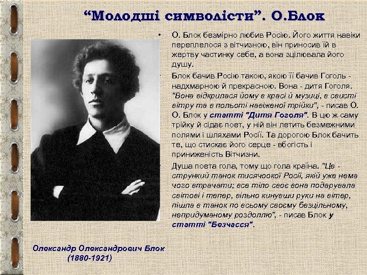 """""""Молодші символісти"""". О. Блок • • • Олександрович Блок (1880 -1921) О. Блок безмiрно"""
