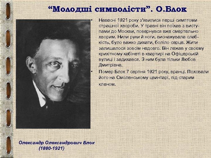 """""""Молодші символісти"""". О. Блок • • Олександрович Блок (1880 -1921) Навесні 1921 року з'явилися"""