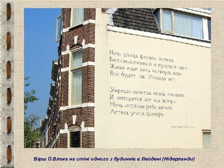 Вірш О. Блока на стіні одного з будинків в Лейдені (Нідерланди)
