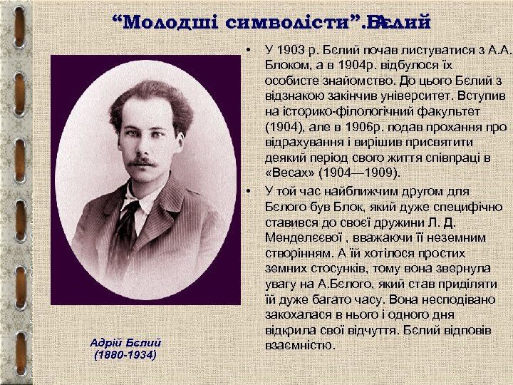 """""""Молодші символісти"""". Бєлий А. • • Адрій Бєлий (1880 -1934) У 1903 р. Бєлий"""