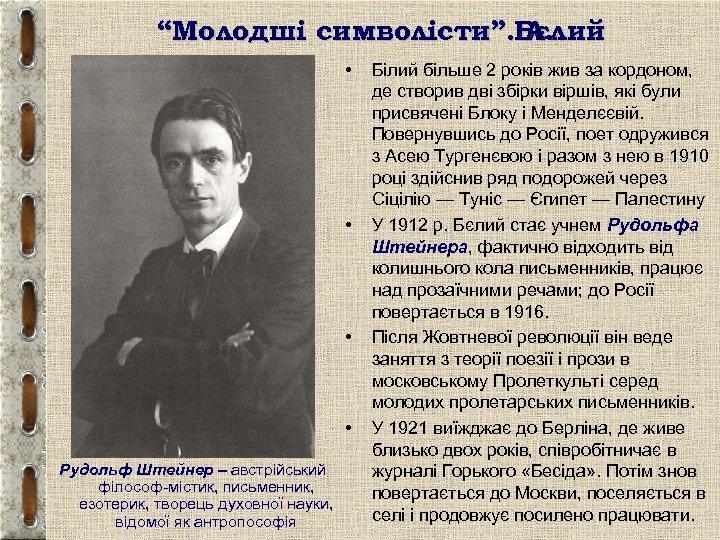 """""""Молодші символісти"""". Бєлий А. • • Рудольф Штейнер – австрійський філософ-містик, письменник, езотерик, творець"""