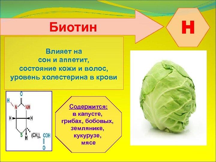 Биотин Влияет на сон и аппетит, состояние кожи и волос, уровень холестерина в крови