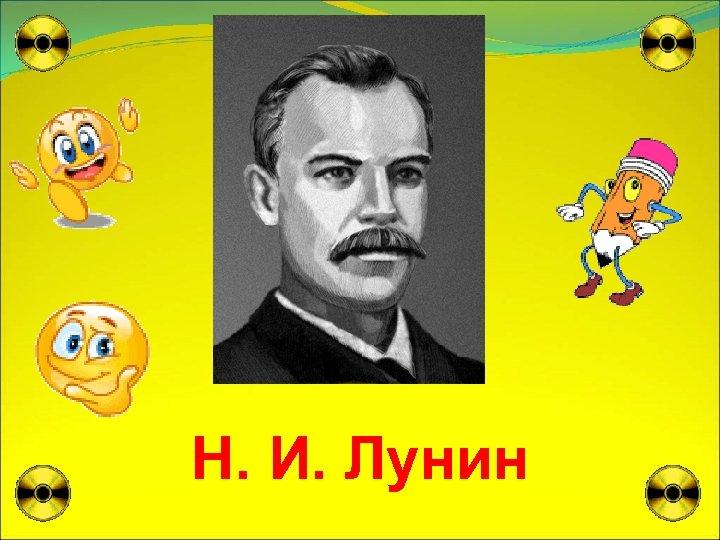 Н. И. Лунин