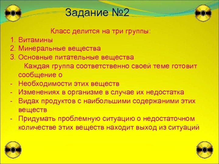 Задание № 2 Класс делится на три группы: 1. Витамины 2. Минеральные вещества 3.