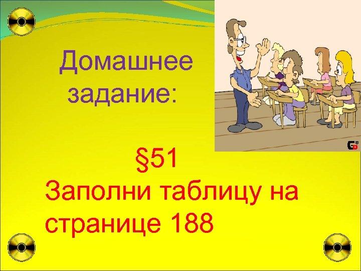 Домашнее задание: § 51 Заполни таблицу на странице 188