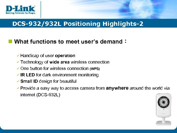 DCS-932/932 L Positioning Highlights-2 n What functions to meet user's demand: ü Handicap of