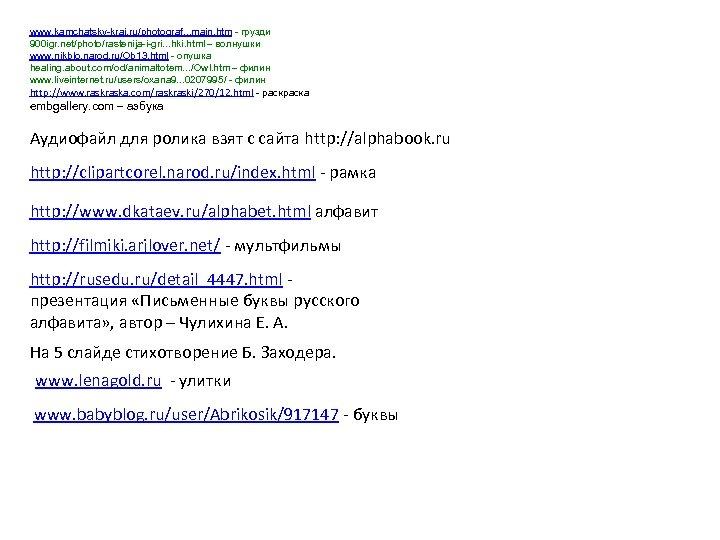 www. kamchatsky-krai. ru/photograf. . . main. htm - грузди 900 igr. net/photo/rastenija-i-gri. . .