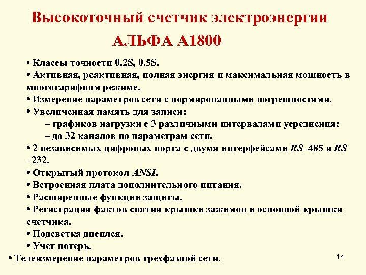 Высокоточный счетчик электроэнергии АЛЬФА А 1800 • Классы точности 0. 2 S, 0. 5
