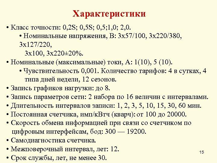 Характеристики • Класс точности: 0, 2 S; 0, 5; 1, 0; 2, 0. •