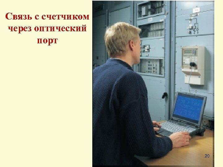 Связь с счетчиком через оптический порт 20