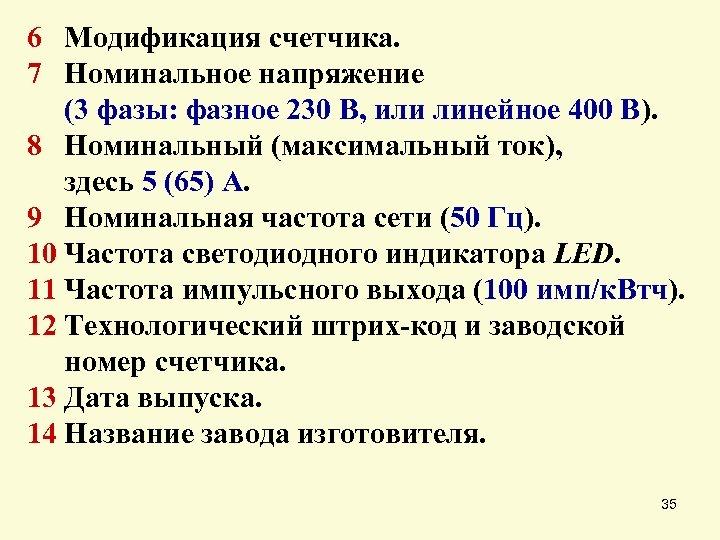 6 Модификация счетчика. 7 Номинальное напряжение (3 фазы: фазное 230 В, или линейное 400