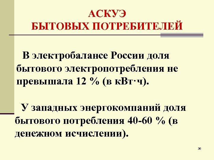 АСКУЭ БЫТОВЫХ ПОТРЕБИТЕЛЕЙ В электробалансе России доля бытового электропотребления не превышала 12 % (в