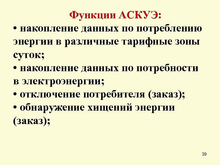 Функции АСКУЭ: • накопление данных по потреблению энергии в различные тарифные зоны суток; •