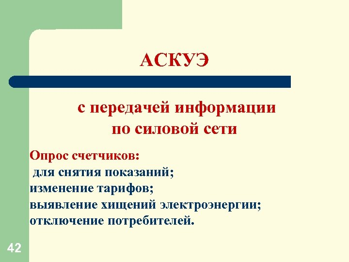 АСКУЭ с передачей информации по силовой сети Опрос счетчиков: для снятия показаний; изменение