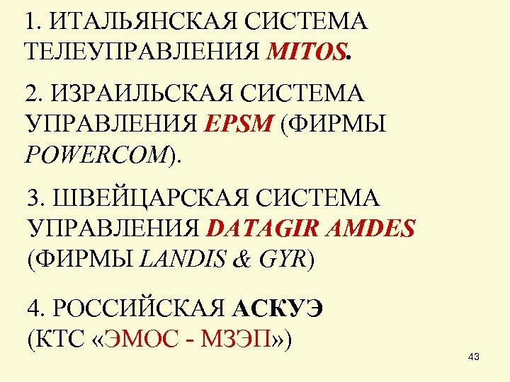 1. ИТАЛЬЯНСКАЯ СИСТЕМА ТЕЛЕУПРАВЛЕНИЯ MITOS. 2. ИЗРАИЛЬСКАЯ СИСТЕМА УПРАВЛЕНИЯ EPSM (ФИРМЫ POWERCOM). 3. ШВЕЙЦАРСКАЯ