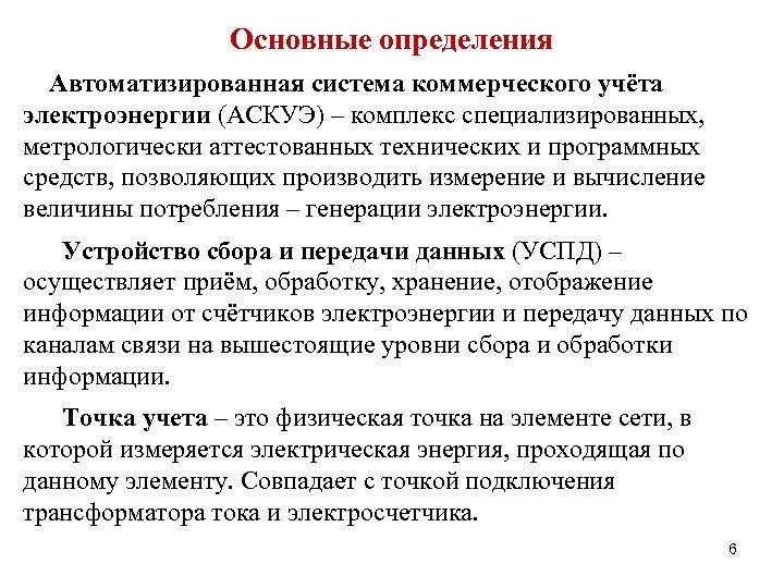 Основные определения Автоматизированная система коммерческого учёта электроэнергии (АСКУЭ) – комплекс специализированных, метрологически аттестованных технических