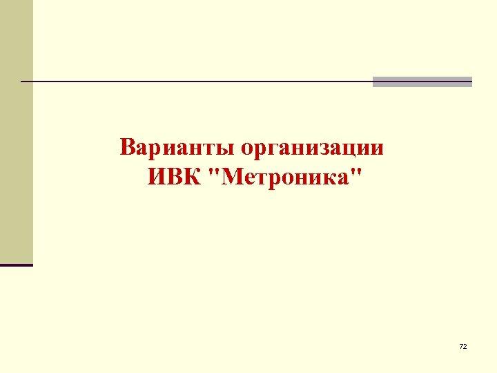 Варианты организации ИВК