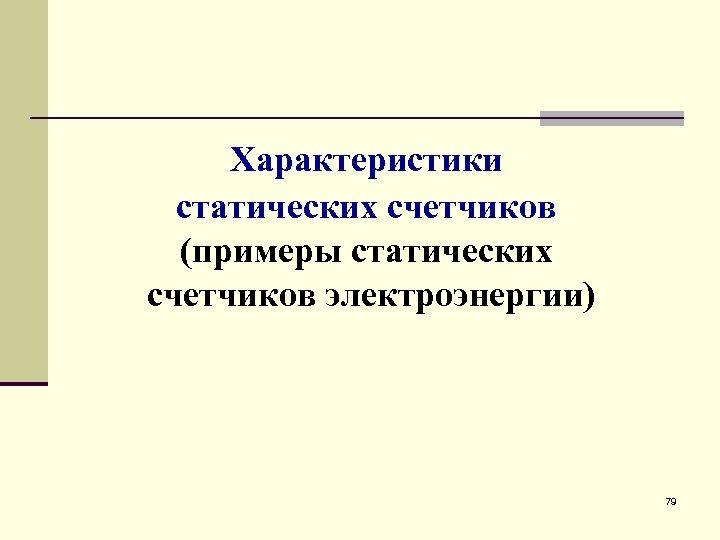 Характеристики статических счетчиков (примеры статических счетчиков электроэнергии) 79