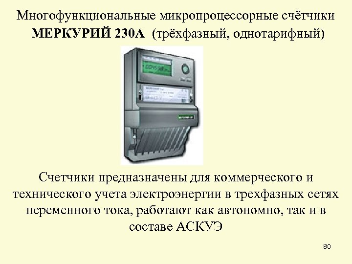 Многофункциональные микропроцессорные счётчики МЕРКУРИЙ 230 А (трёхфазный, однотарифный) Счетчики предназначены для коммерческого и технического