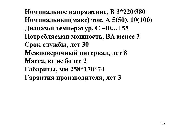 Номинальное напряжение, В 3*220/380 Номинальный(макс) ток, А 5(50), 10(100) Диапазон температур, С -40…+55 Потребляемая