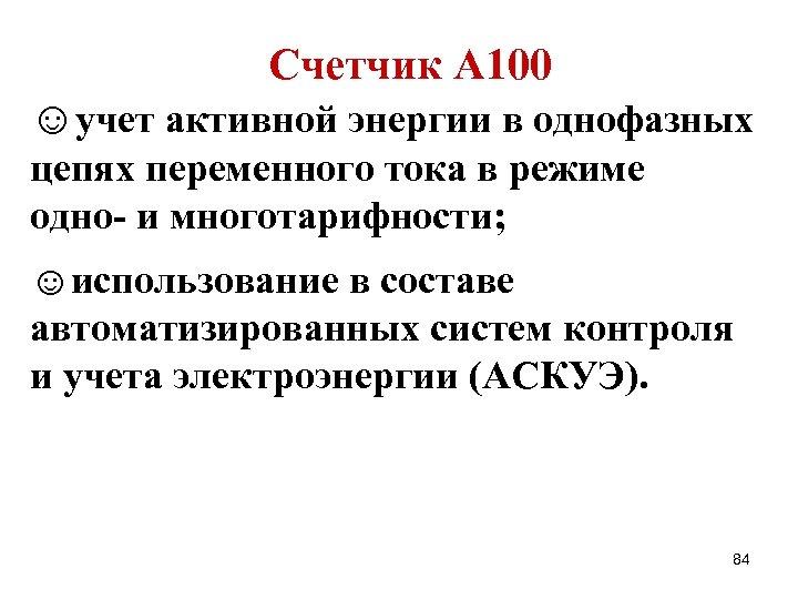 Счетчик A 100 ☺учет активной энергии в однофазных цепях переменного тока в режиме одно-