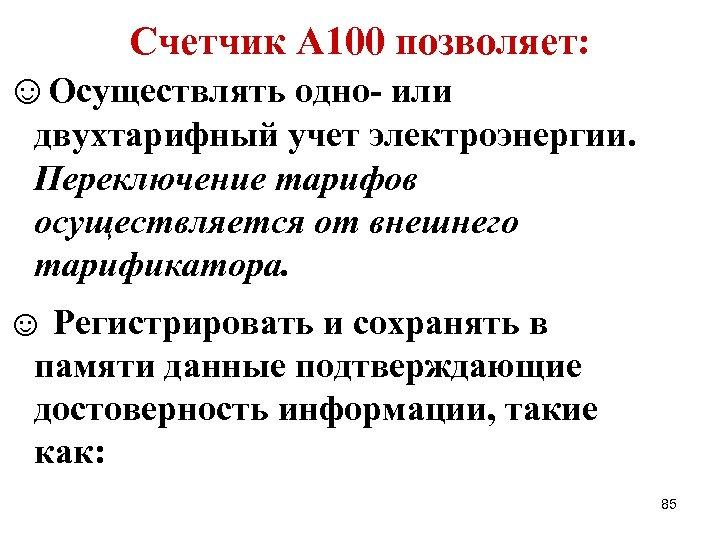 Счетчик А 100 позволяет: ☺Осуществлять одно- или двухтарифный учет электроэнергии. Переключение тарифов осуществляется от