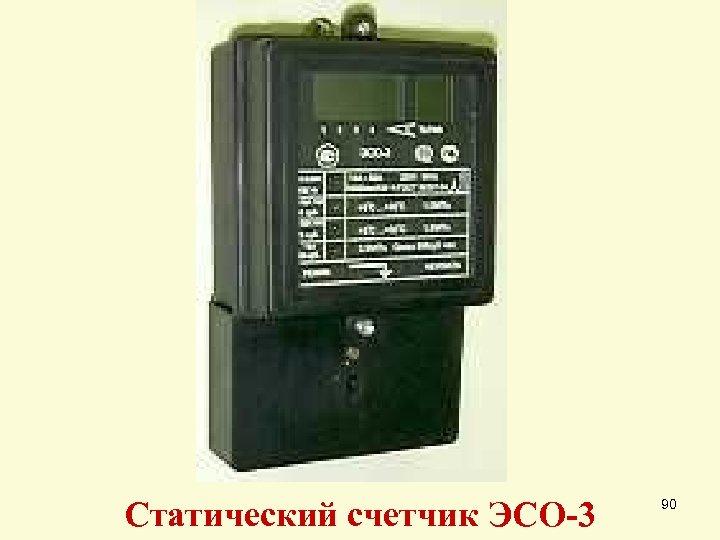 Статический счетчик ЭСО-3 90