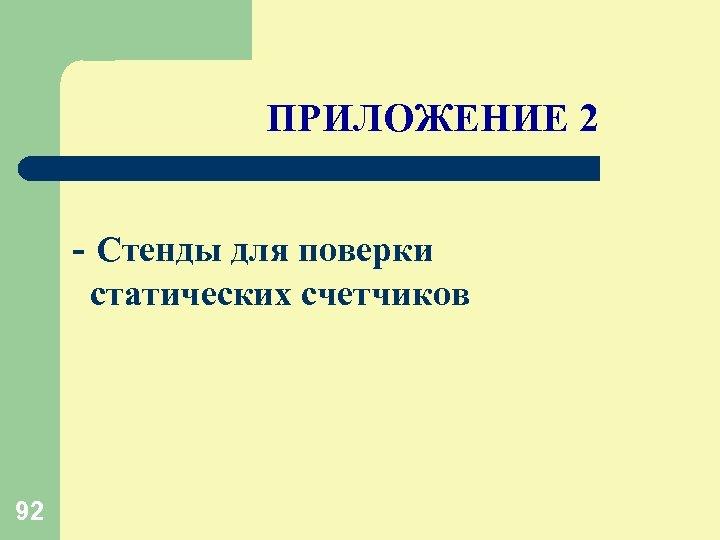 ПРИЛОЖЕНИЕ 2 - Стенды для поверки статических счетчиков 92