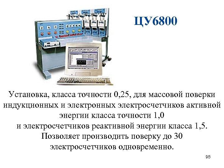 ЦУ 6800 Установка, класса точности 0, 25, для массовой поверки индукционных и электронных электросчетчиков