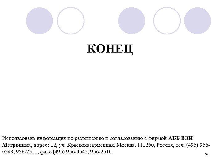 КОНЕЦ Использована информация по разрешению и согласованию с фирмой АББ ВЭИ Метроника, адрес: 12,