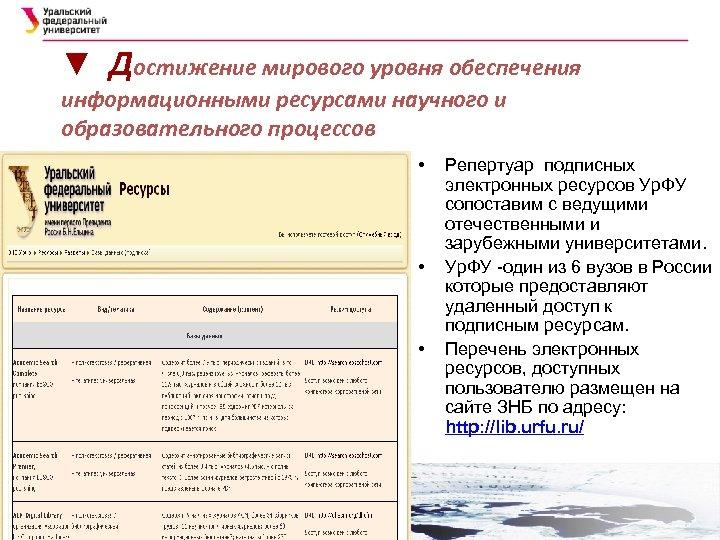 ▼ Достижение мирового уровня обеспечения информационными ресурсами научного и образовательного процессов • • •
