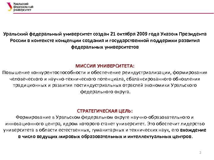 Уральский федеральный университет создан 21 октября 2009 года Указом Президента России в контексте концепции