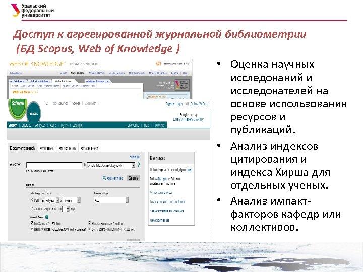 Доступ к агрегированной журнальной библиометрии (БД Scopus, Web of Knowledge ) • Оценка научных