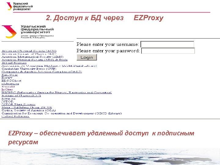 2. Доступ к БД через EZProxy – обеспечивает удаленный доступ к подписным ресурсам 29