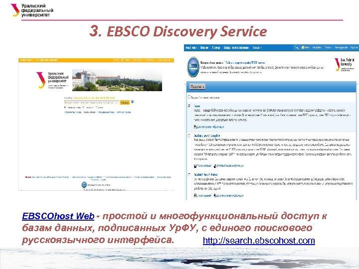 3. EBSCO Discovery Service EBSCOhost Web - простой и многофункциональный доступ к базам данных,