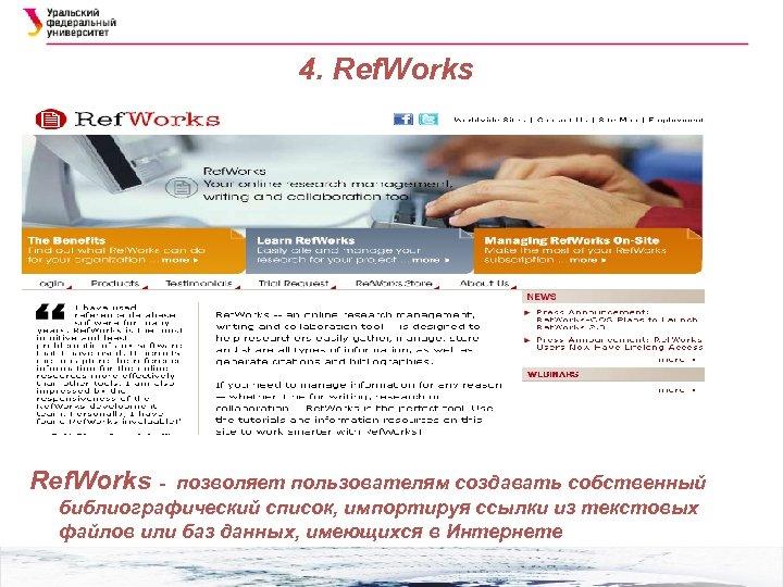 4. Ref. Works - позволяет пользователям создавать собственный библиографический список, импортируя ссылки из текстовых